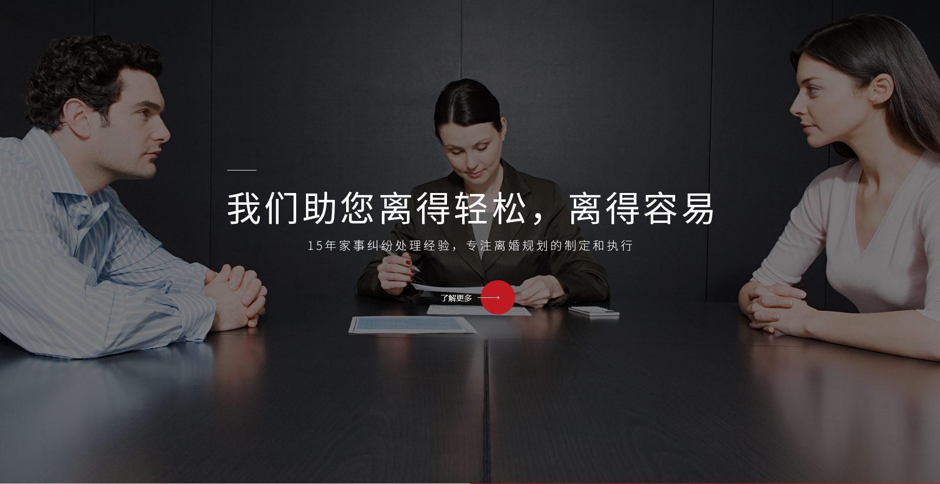 重庆离婚律师2